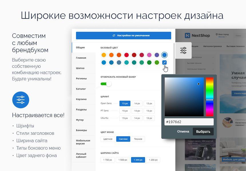 feb0e9db0560 Создания сайта на «Аспро: Некст - интернет-магазин» под ключ - «Инсодби»