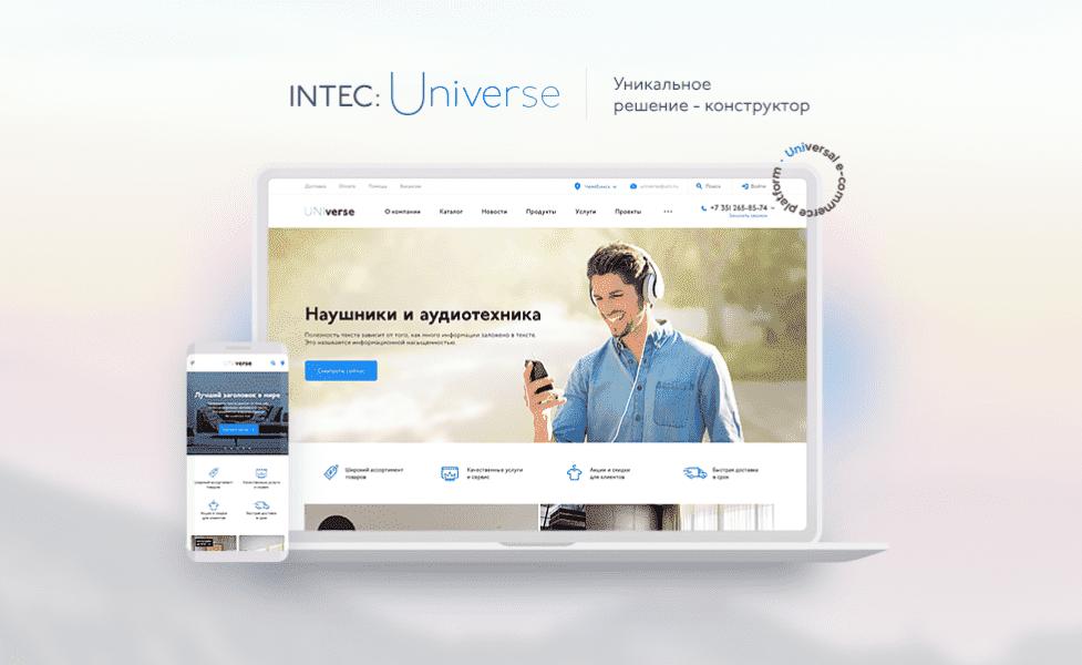 8ab15937d025f Создания сайта на «INTEC Universe - интернет-магазин с конструктором ...